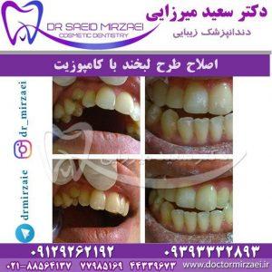 کلینیک تخصصی دندانپزشکی زیبایی