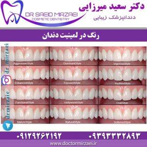 رنگ-در-لمینیت-دندان