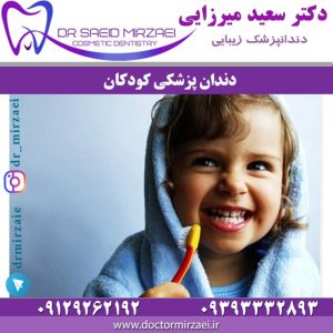 دندان-پزشکی-کودکان
