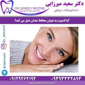 لامینیت به عنوان محافظ دندان