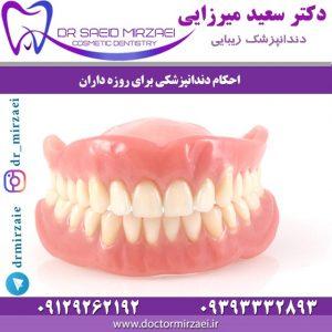 احکام دندانپزشکی برای روزه داران