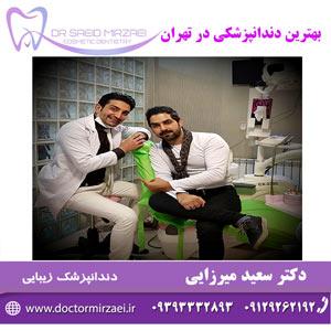 بهترین دندانپزشکی در تهران