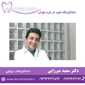 دندانپزشک خوب در غرب تهران