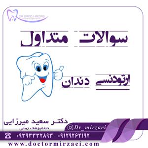 سوالات متداول ارتودنسی دندان