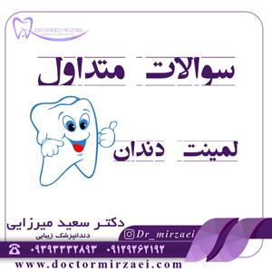 سوالات متداول لمینت دندان